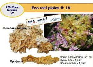 Eco Reef Plates / Рифовые плато в наборе, 23 кг